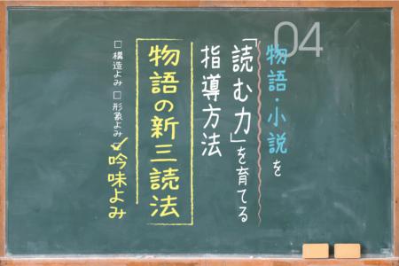 物語・小説を「読む力」を育てる指導方法-新三読法[4]吟味よみの授業