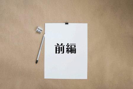 【前編】秋田県の学力はなぜ高いのか?−全国学力調査トップクラスを生む6つの要因