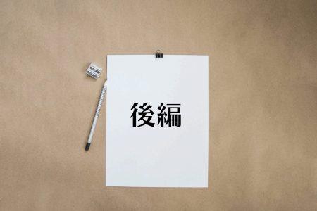 【後編】秋田県の学力はなぜ高いのか?−質の高い授業を生み出す2つのポイント