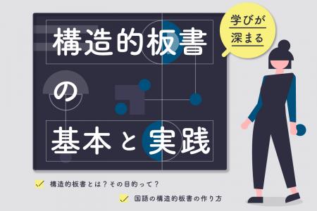 \学びが深まる!/国語の「構造的板書」の基本と実践
