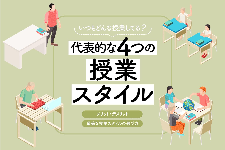 【目的別】代表的な4つの授業スタイルのメリット・デメリット