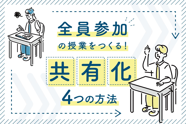 全員参加の授業をつくる!「共有化」の4つの方法