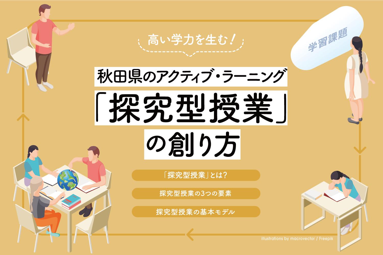 高い学力を生む!秋田県のアクティブ・ラーニング「探究型授業」の創り方