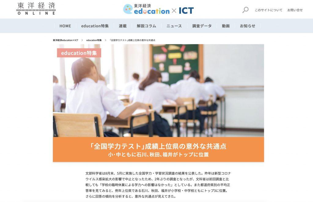 東洋経済education × ICTに寄稿しました