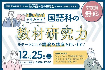 「読み研」冬の研究会が12月25日(土)に開催されます